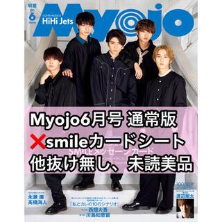 集英社 - 【新品、未読】Myojo6月号 通常版 本誌1冊 カードシートのみ抜けあり