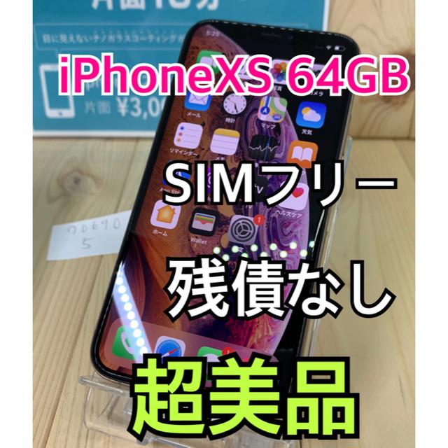 Apple(アップル)の【S】【超美品】iPhone Xs Gold 64 GB SIMフリー 本体 スマホ/家電/カメラのスマートフォン/携帯電話(スマートフォン本体)の商品写真