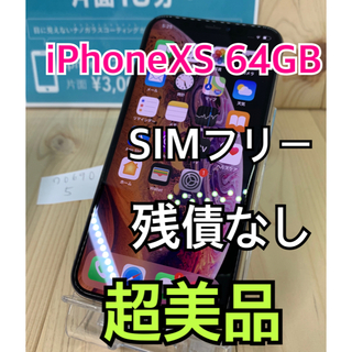 Apple - 【S】【超美品】iPhone Xs Gold 64 GB SIMフリー 本体