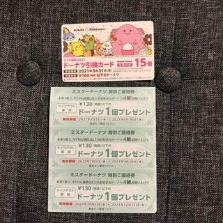 新品 ミスド 引換券 15個 ミスタードーナツ(フード/ドリンク券)