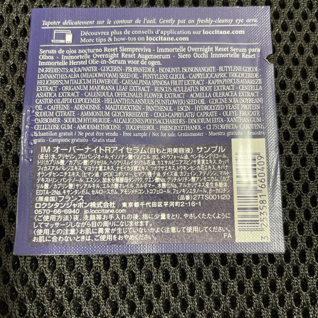 L'OCCITANE(ロクシタン)の100包 専用新品⭐︎ロクシタン IMオーバーナイト セラム コスメ/美容のスキンケア/基礎化粧品(美容液)の商品写真