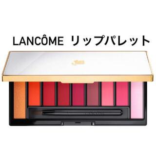 LANCOME - 『ランコム』限定リップパレット