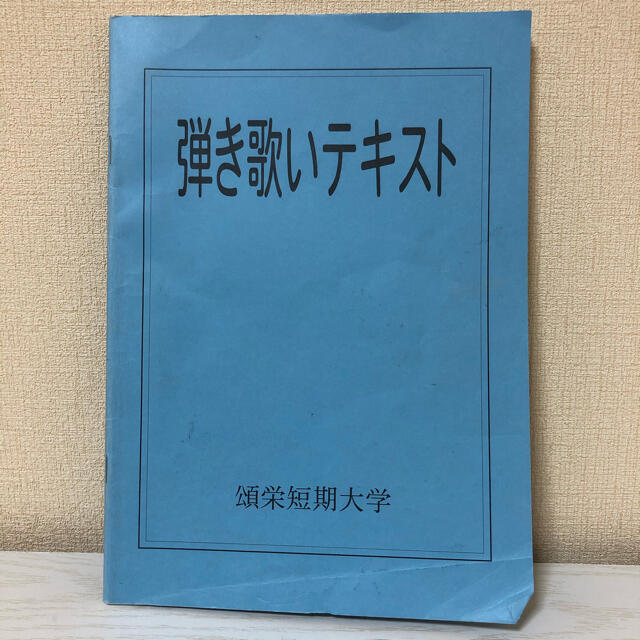 弾き歌い 楽譜 楽器のスコア/楽譜(童謡/子どもの歌)の商品写真