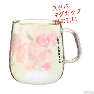 Starbucks Coffee - スターバックス Starbucks 母の日 耐熱グラス マグカップ