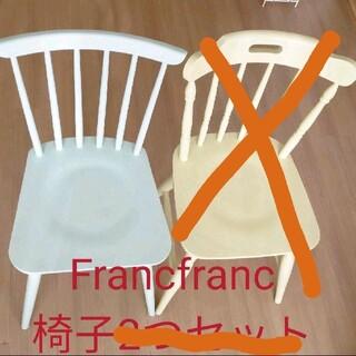 フランフラン(Francfranc)のFrancfranc 椅子 チェア 青色(ダイニングチェア)
