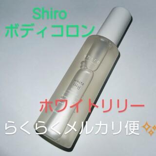 shiro - shiro ボディコロン ホワイトリリー 100ml