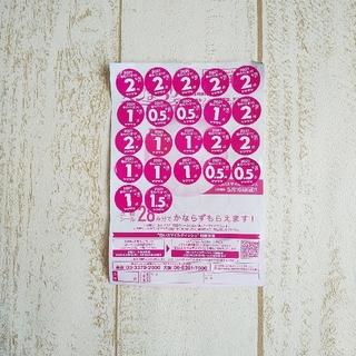 山崎製パン - ヤマザキ春のパンまつり☆点数シール28点分