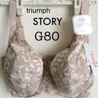 Triumph - 【新品タグ付】triumph/STORYブラ★G80(定価¥7,260)