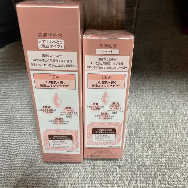 DEW(デュウ)のDEW 化粧水と乳液 セットです コスメ/美容のスキンケア/基礎化粧品(化粧水/ローション)の商品写真