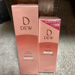 DEW - DEW 化粧水と乳液 セットです