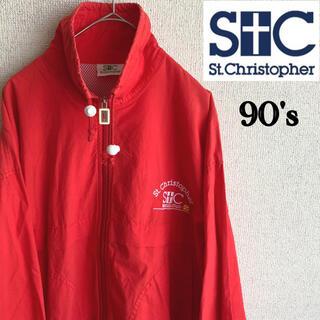 90s St.Christopher ブルゾン ジャケット セントクリストファー(ナイロンジャケット)