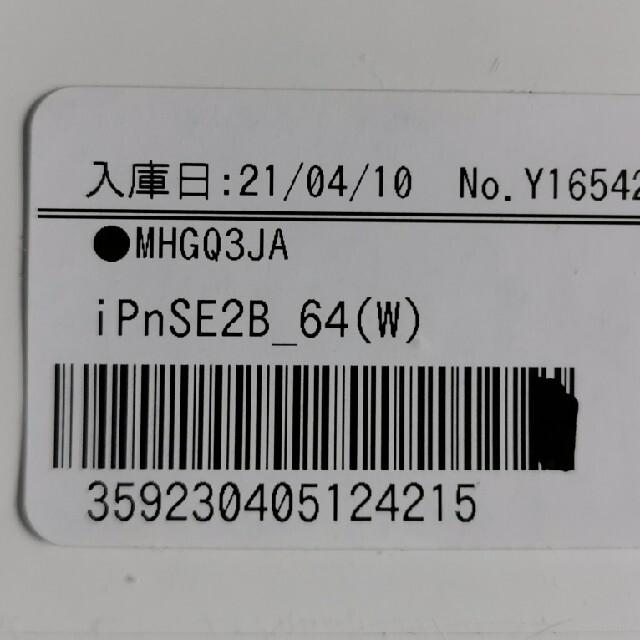iPhone(アイフォーン)のiPhone SE2(第2世代)64GB 白 新品 SIMフリー スマホ/家電/カメラのスマートフォン/携帯電話(スマートフォン本体)の商品写真
