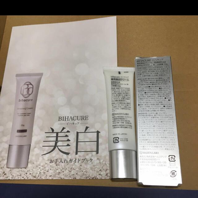 ビハキュア 美白クリーム コスメ/美容のスキンケア/基礎化粧品(フェイスクリーム)の商品写真