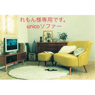 ウニコ(unico)のれもん様専用 unico ソファー ソフィー 2シーター(二人掛けソファ)