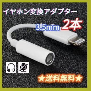 iPhoneイヤホン変換ケーブル  アダプタ3.5MM 2本JQ(その他)