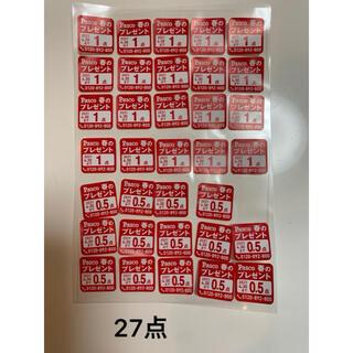 ヤマザキセイパン(山崎製パン)のパスコ 春のプレゼント 応募シール 27点(ノベルティグッズ)
