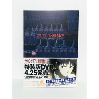 映画『ヱヴァンゲリヲン新劇場版:序 ENTRY FILE 1 公式ガイドブック本