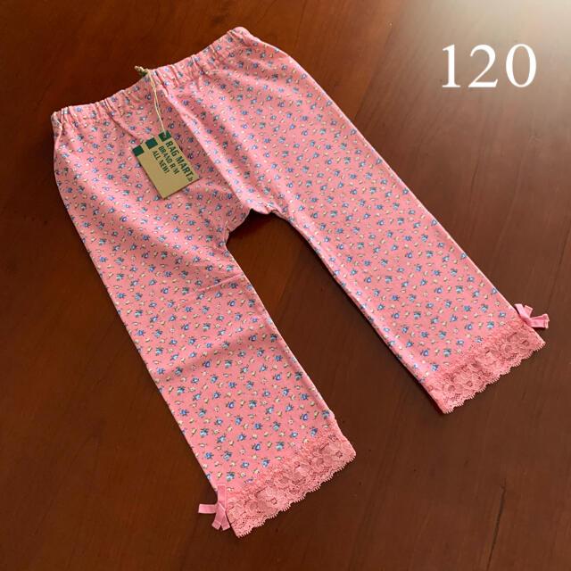 RAG MART(ラグマート)の⭐️未使用品 ラグマート レギンス パンツ 120サイズ キッズ/ベビー/マタニティのキッズ服女の子用(90cm~)(パンツ/スパッツ)の商品写真
