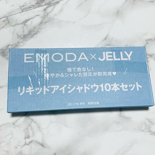 エモダ(EMODA)の雑誌JELLY 6月号 付録(コフレ/メイクアップセット)