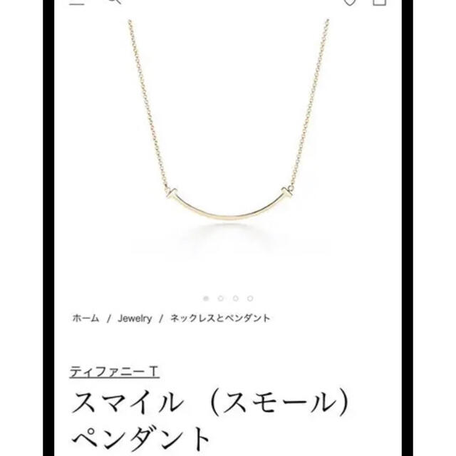 Tiffany & Co.(ティファニー)のティファニー スマイルネックレス スマイルペンダント  レディースのアクセサリー(ネックレス)の商品写真