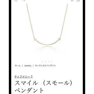 Tiffany & Co. - ティファニー スマイルネックレス スマイルペンダント