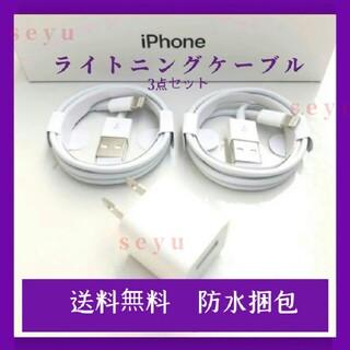 iphone  アダプター充電器ライトニングケーブル3点セットpB(その他)