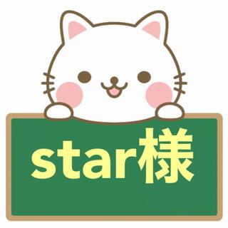 star様 ダヤングッズ