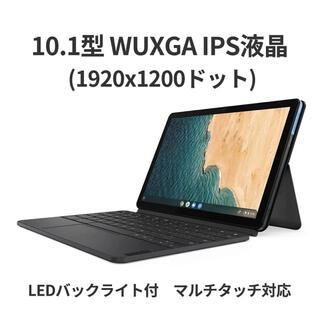 Lenovo - レノボ タブレット 10.1型 (アイスブルー + アイアングレー色)