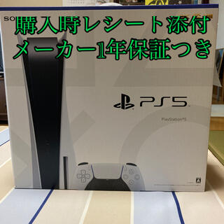 PlayStation - PS5本体 通常盤