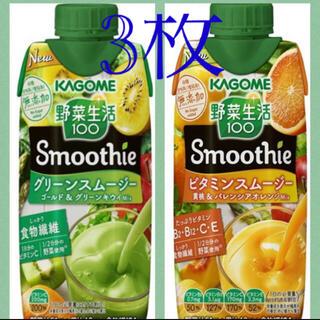 ファミリーマート引換券 カゴメ野菜スムージー 3本分(野菜)
