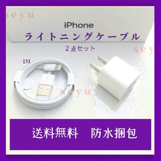 iphone アダプター充電器 ライトニングケーブル2点セットmG(その他)