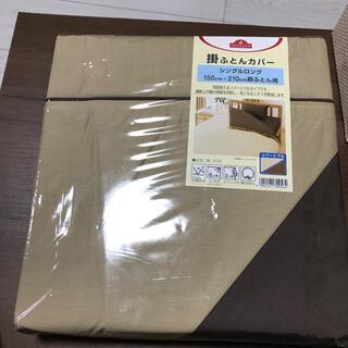 AEON - 新品未使用トップバリュー購入イオン掛ふとんカバー150×210シングルロング