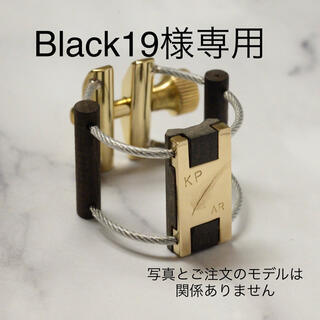 K plumeリガチャー Black19様専用(サックス)