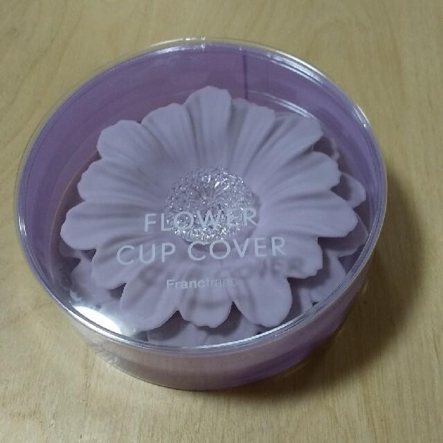 Francfranc(フランフラン)のフラワーカップカバー インテリア/住まい/日用品のキッチン/食器(グラス/カップ)の商品写真