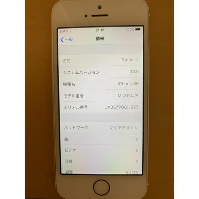 Apple(アップル)の美品 iPhone SE 64GB SIMフリー ジャンク スマホ/家電/カメラのスマートフォン/携帯電話(スマートフォン本体)の商品写真