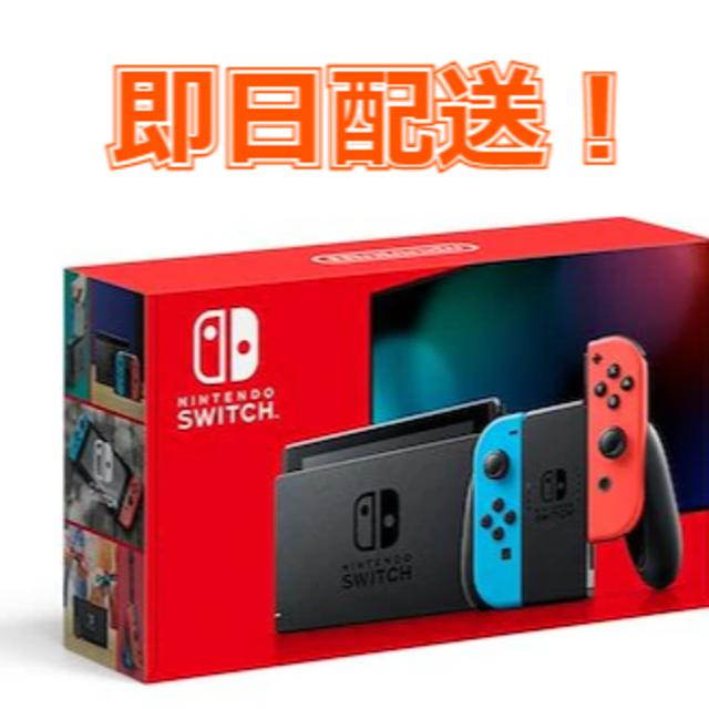 Nintendo Switch(ニンテンドースイッチ)の【新品】Nintendo Switch 本体 ネオンブルー&ネオンレッド エンタメ/ホビーのゲームソフト/ゲーム機本体(家庭用ゲーム機本体)の商品写真