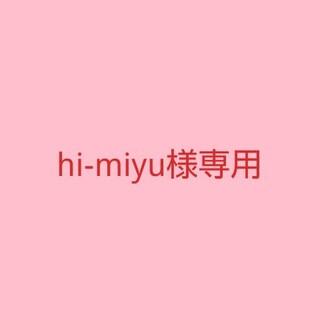 【hy-miyu様専用】(化粧水/ローション)