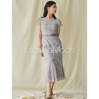 ラグナムーン(LagunaMoon)の✱新品タグ付き✱ レースマーメイドワンピース(ロングドレス)