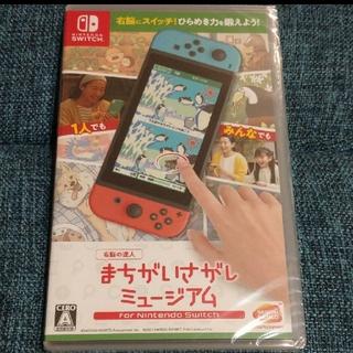Nintendo Switch - まちがいさがしミュージアム