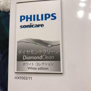 フィリップス(PHILIPS)のフィリップス ソニッケアー ダイヤモンドクリーン 充電器 新品(電動歯ブラシ)