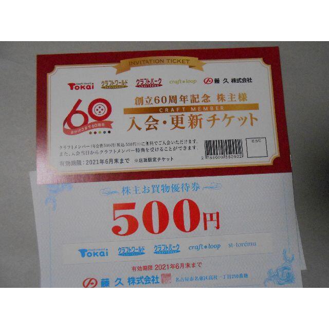 藤久 株主優待2500円分 チケットの優待券/割引券(ショッピング)の商品写真