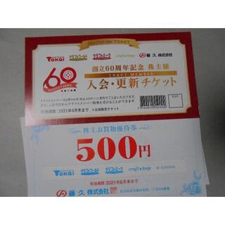 藤久 株主優待2500円分