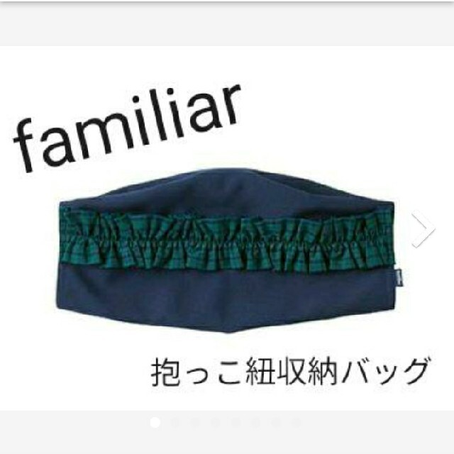 familiar(ファミリア)のfamiliar ファミリア 抱っこ紐 収納バッグ キッズ/ベビー/マタニティの外出/移動用品(抱っこひも/おんぶひも)の商品写真