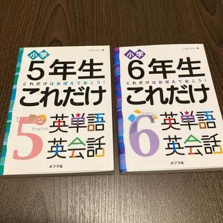 これだけ英単語 英会話  2冊おまとめ(語学/参考書)