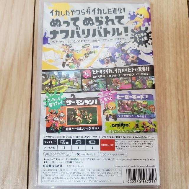 Nintendo Switch(ニンテンドースイッチ)のスプラトゥーン2 Switch用ソフト エンタメ/ホビーのゲームソフト/ゲーム機本体(家庭用ゲームソフト)の商品写真