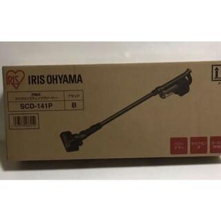 アイリスオーヤマ - SCD-141P-B [ブラック]