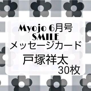 エービーシーズィー(A.B.C.-Z)の戸塚祥太 Myojo 最新号 2021年 6月号 スマイルメッセージカード(アイドルグッズ)