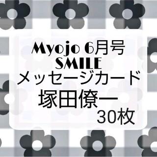 エービーシーズィー(A.B.C.-Z)の塚田僚一 Myojo 最新号 2021年 6月号 スマイルメッセージカード(アイドルグッズ)