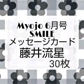 ジャニーズウエスト(ジャニーズWEST)の藤井流星 Myojo 最新号 2021年 6月号 スマイルメッセージカード(アイドルグッズ)