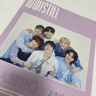 JUNON (ジュノン)増刊 WWISTILL ASTRO×JUNON 2021